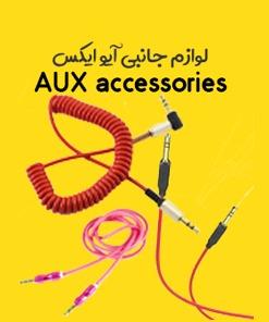 کابل aux